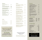 Bespoke design of Sibton White Horse Menus - Inside Shot of the Dinner Menu.